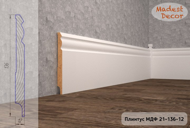 Плинтус МДФ Madest Decor 23