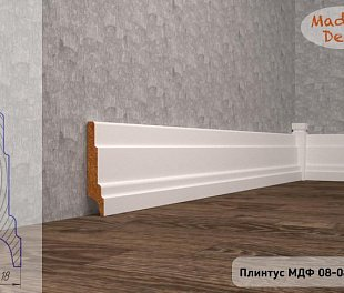 Плинтус МДФ Madest Decor 08