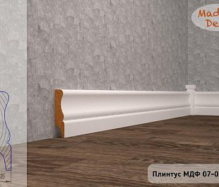 Плинтус МДФ Madest Decor 07