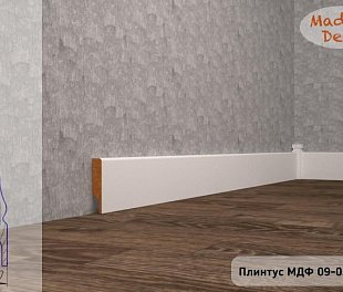 Плинтус МДФ Madest Decor 09