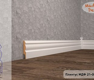 Плинтус МДФ Madest Decor 21