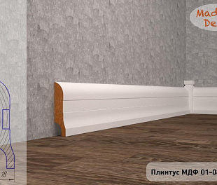 Плинтус МДФ Madest Decor 01
