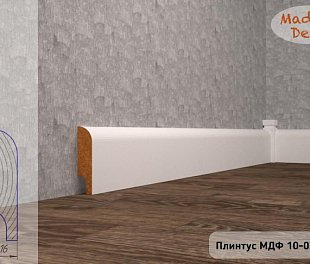 Плинтус МДФ Madest Decor 10